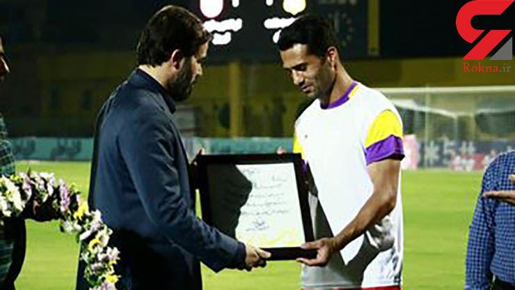تقدیر از کاپیتان تیم ملی فوتبال در آبادان+عکس