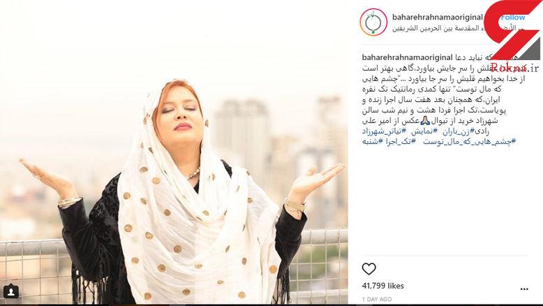 بهاره رهنما دست به دعا شد +عکس