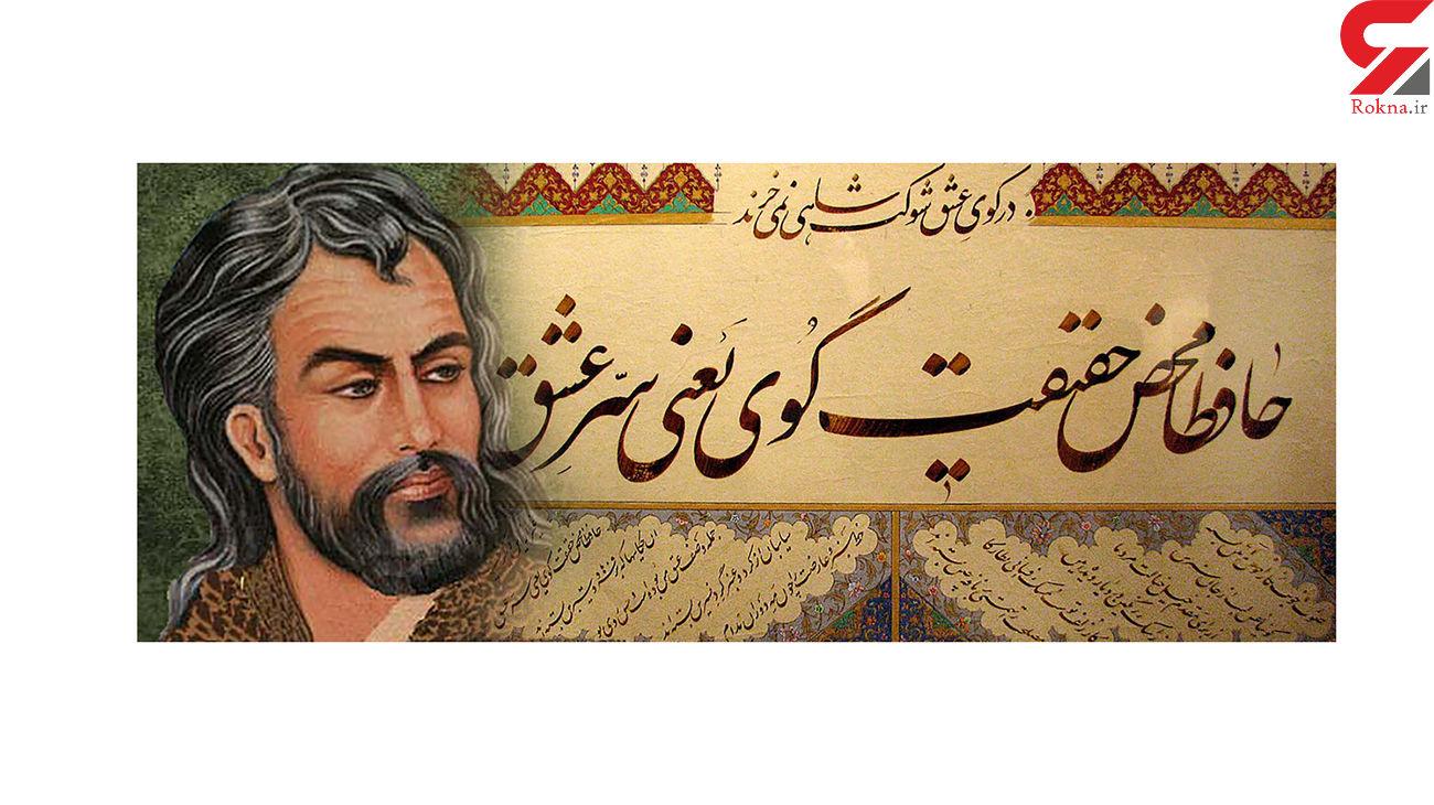 فال حافظ امروز / 18 شهریور با تفسیر دقیق + فیلم