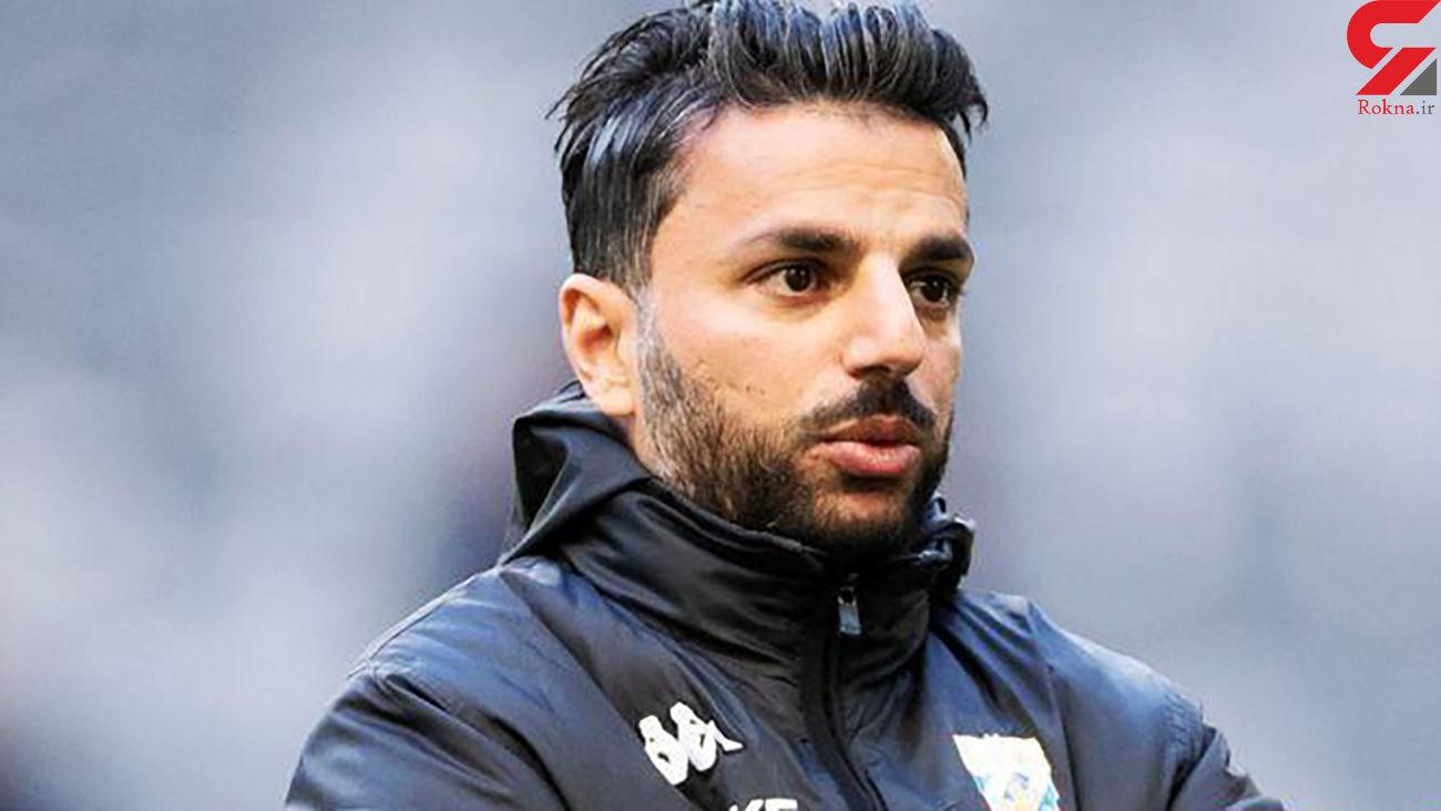 افتخار برای فوتبال ایران / یک ایرانی سرمربی تیم ملی سوئد + عکس