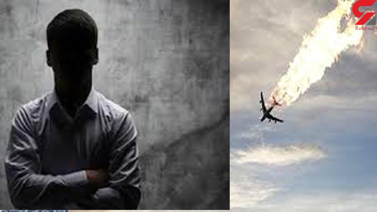 انحراف مرد داغدار حادثه هواپیمای اوکراینی/ کاسبی با خون خانواده به چه بهایی؟