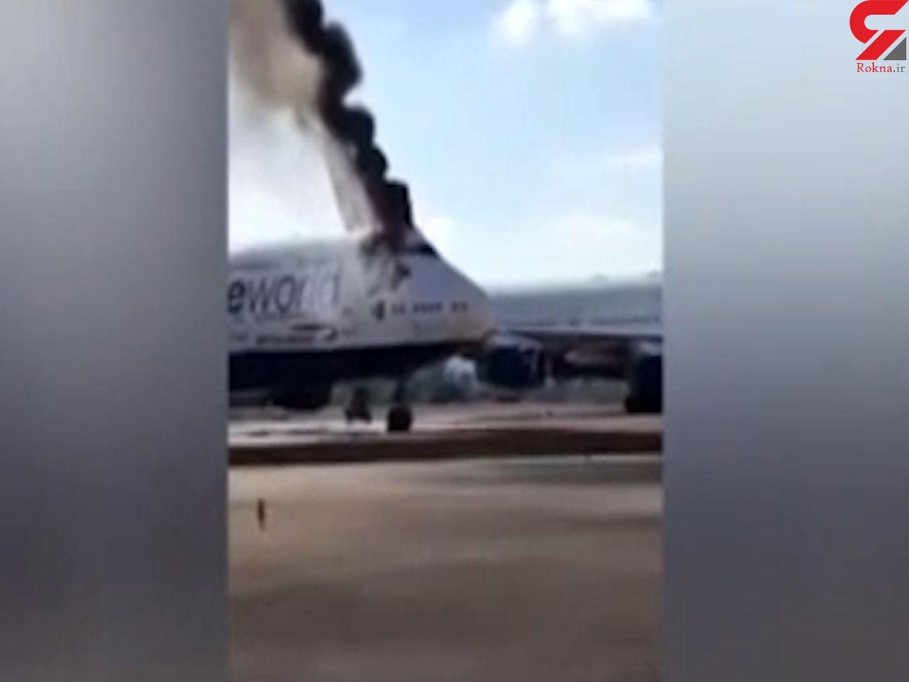 آتش سوزی هواپیمای بوئینگ 747 شرکت هواپیمایی انگلیس + فیلم