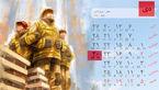 30 دی در تقویم رسمی کشور روز آتش نشان نامگذاری شود +عکس