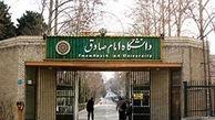 شکایت دانشگاه امام صادق از ریاست جمهوری و وزارت خارجه