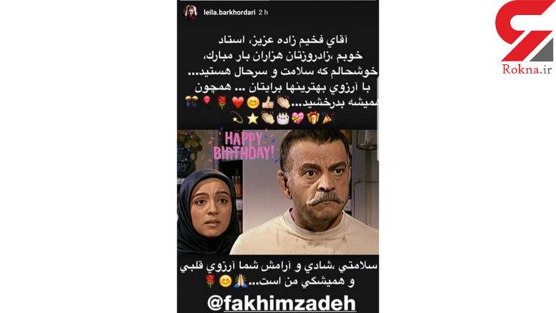 بازیگر معروف زن تولد مهدی فخیم زاده را تبریک گفت +عکس