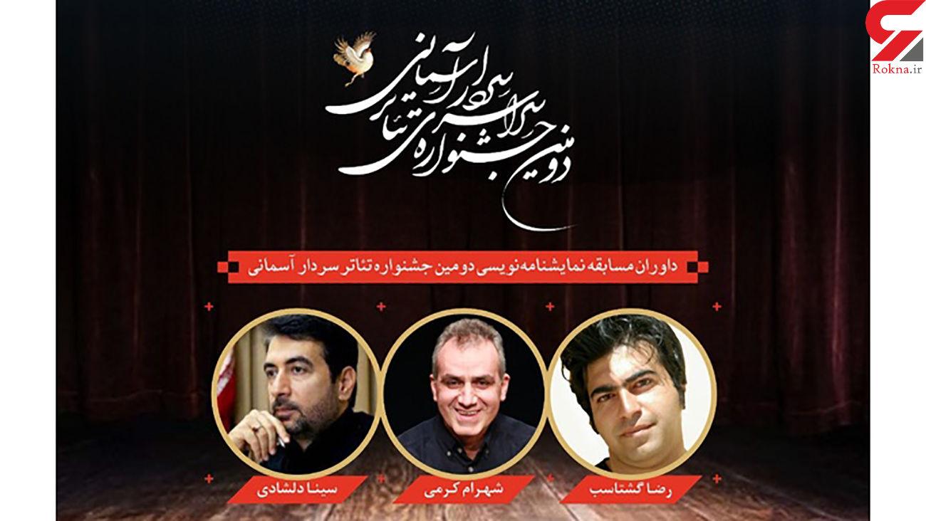 معرفی داوران جشنواره سردار آسمانی