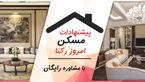 آپارتمان های نوساز را با قیمت مناسب اجاره کنید / مشاوره رایگان