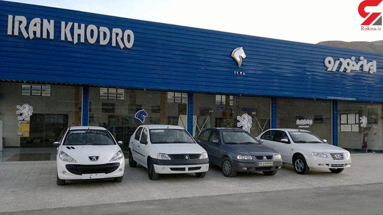 زمان قرعه کشی پیش فروش 12 محصول ایران خودرو اعلام شد + جزئیات