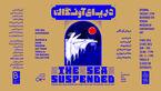 ۴۰ اثر از آثار ایرانی گنجینه در نمایشگاه دریای آونگان