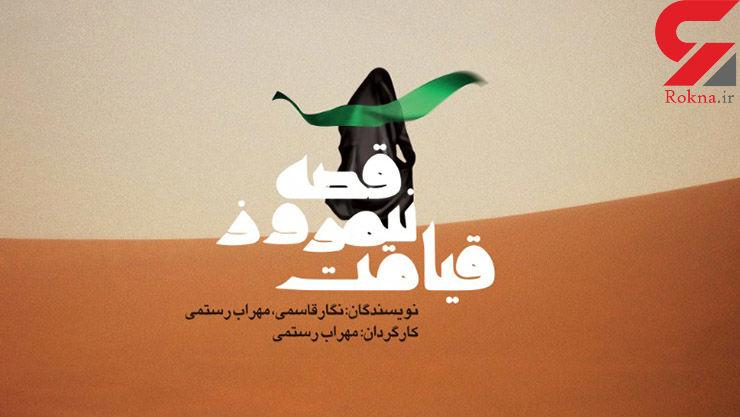 نیمروز قیامت در پردیس تئاتر تهران