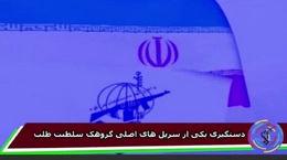 بازداشت رییس گروهک سلطنت طلب توسط سپاه در خارج از ایران + فیلم
