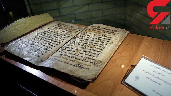 سقف موزه ملی قرآن آب میدهد/ نسخ خطی آسیب دیدهاند