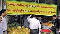 ۳ واحد صنفی به دلیل گرانفروشی در مشهد مقدس پلمب شد