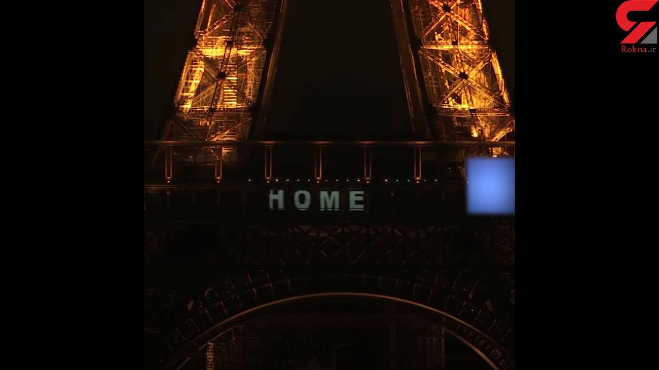 نورافشانی برج ایفل برای قدردانی از نیروهای شاغل در مقابله با کرونا + عکس