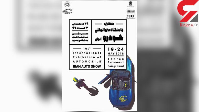 نمایشگاه خودرو تهران بعد از 10 سال برگزار می شود