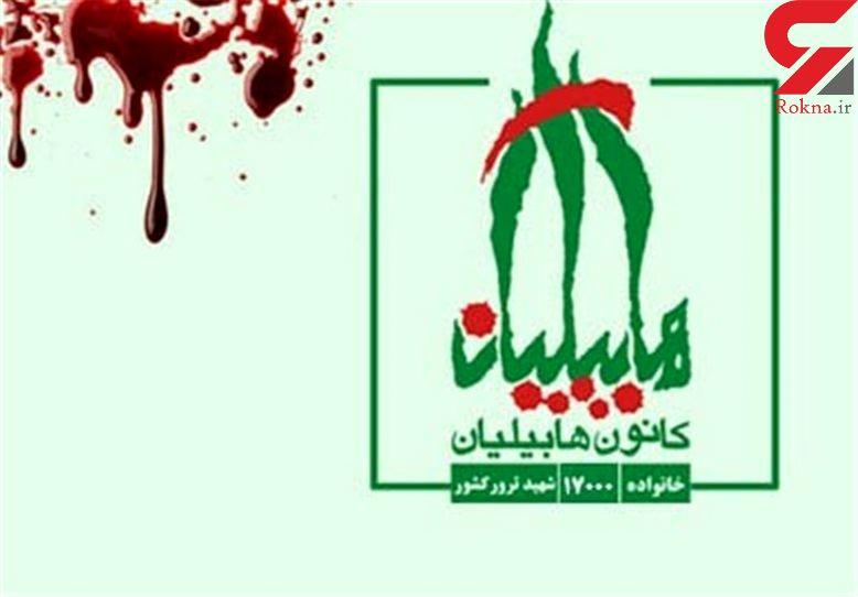 نامه سرگشاده خانواده شهدای ترور به عمران خان