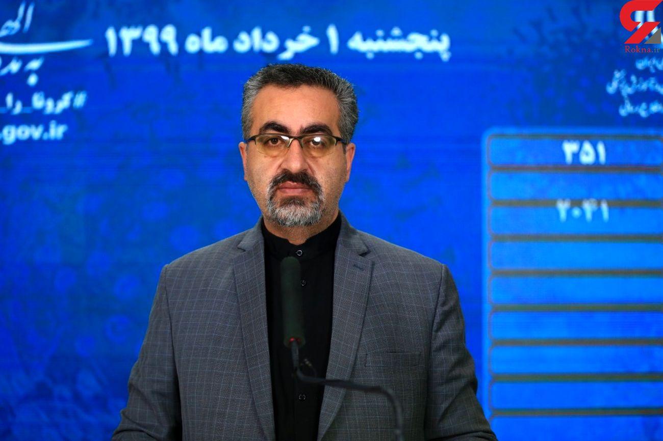 66 مبتلا به کرونا در ایران در 24 ساعت گذشته جانباختند / آمار کل مبتلایان تا یکم خرداد ماه