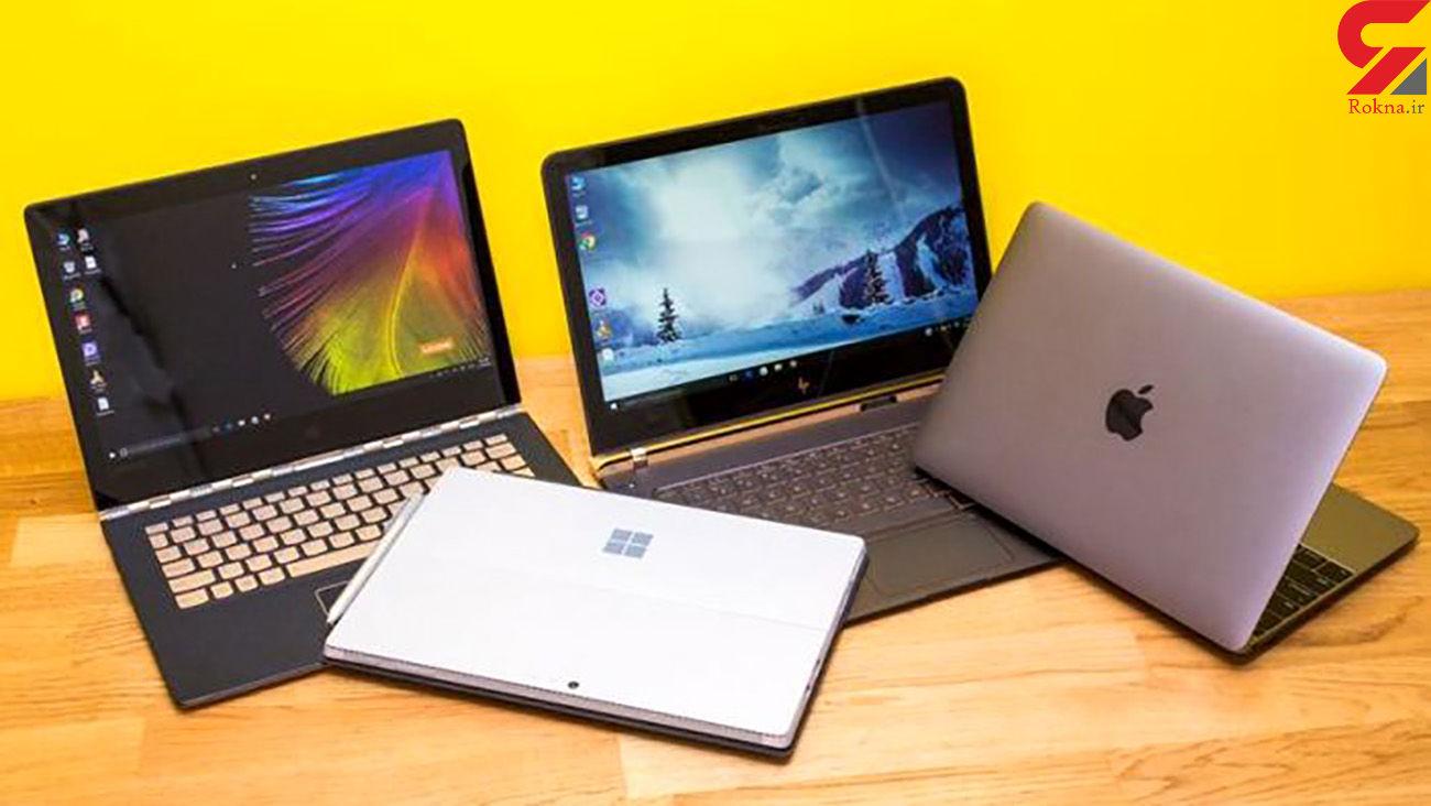 قیمت لپ تاپ های به صرفه بازار