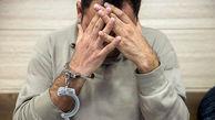 بازداشت مرد جوان با لوازم آرایشی میلیاردی قاچاق در جنوب تهران