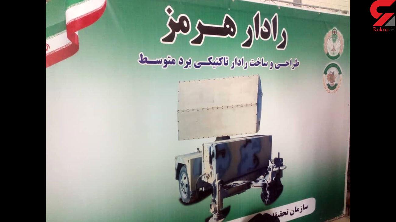 """رادار تاکتیکی """"هرمز"""" و شبیهساز """"شمس"""" رونمایی شد"""