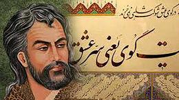 فال حافظ امروز / 26 اردیبهشت ماه با تفسیر دقیق + فیلم
