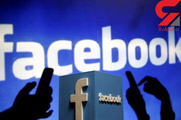 جاسوسی فیس بوک ثابت شد!